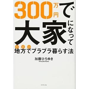 300万円で大家になって地方でブラブラ暮らす法 加藤 ひろゆき C:並 G1040B|souiku-jp
