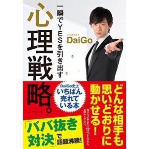 一瞬でYESを引き出す 心理戦略。 メンタリスト DaiGo B:良好 E0660B|souiku-jp