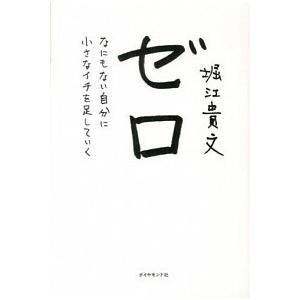 ゼロ―――なにもない自分に小さなイチを足していく 堀江 貴文 B:良好 G1150B|souiku-jp