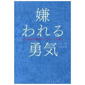 嫌われる勇気―――自己啓発の源流「アドラー」の教え 岸見 一郎 A:綺麗 F0650B