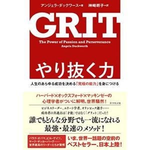 やり抜く力 GRIT(グリット)――人生のあらゆる成功を決める「究極の能力」を身につける アンジェラ・ダックワース C:並 E0560B|souiku-jp