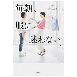毎朝、服に迷わない 山本 あきこ C:並 C0980B souiku-jp
