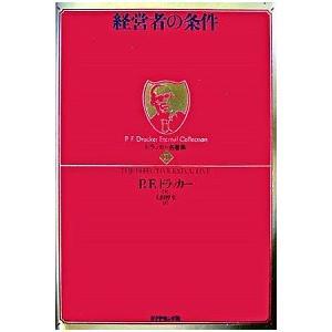 ドラッカー名著集1 経営者の条件 P.F.ドラッカー B:良好 G1410B souiku-jp