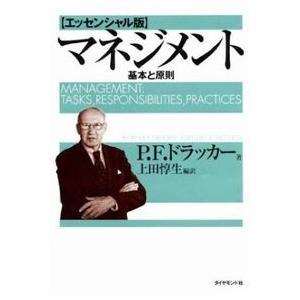 マネジメント[エッセンシャル版] - 基本と原則 ピーター・F・ドラッカー B:良好 G0530B|souiku-jp