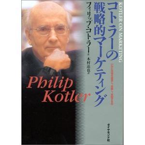 コトラーの戦略的マーケティング―いかに市場を創造し、攻略し、支配するか フィリップ コトラー B:良好 F0780B|souiku-jp