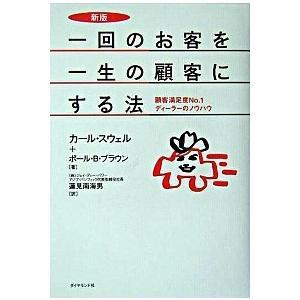 一回のお客を一生の顧客にする法―顧客満足度No.1ディーラーのノウハウ カール スウェル C:並 G0480B|souiku-jp