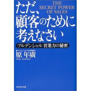 ただ、顧客のために考えなさい プルデンシャル―営業力の秘密 原 年廣 A:綺麗 F0670B|souiku-jp