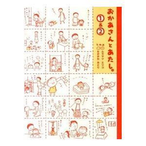 おかあさんとあたし。1&2 k.m.p. B:良好 D0470B|souiku-jp