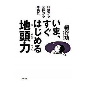 いま、すぐはじめる地頭力 細谷 功 C:並 F0740B souiku-jp