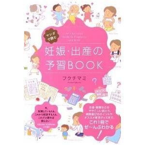 マンガで読む 妊娠・出産の予習BOOK フクチ・マミ B:良好 F0270B souiku-jp