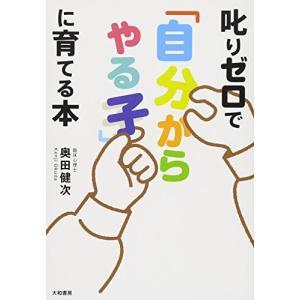 叱りゼロで「自分からやる子」に育てる本 奥田 健次 A:綺麗 E0080B|souiku-jp