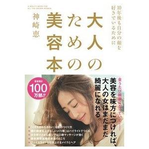 大人のための美容本~10年後も自分の顔を好きでいるために 神崎 恵 A:綺麗 F0460B|souiku-jp