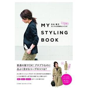 MY STYLING BOOK ~いつもの服でおしゃれな雰囲気のつくり方!~ 日比 理子 A:綺麗 D0660B|souiku-jp