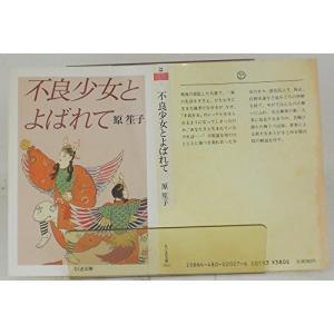 不良少女とよばれて 原 笙子 C:並 H0190B souiku-jp