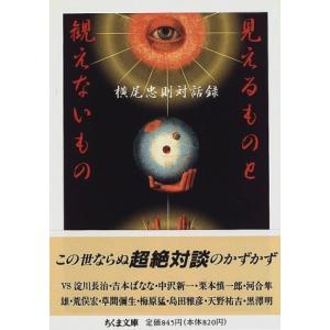 見えるものと観えないもの―横尾忠則対話録 横尾 忠則 C:並 D0980b|souiku-jp