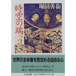 時空の端ッコ 堀田 善衛 C:並 H0190B souiku-jp