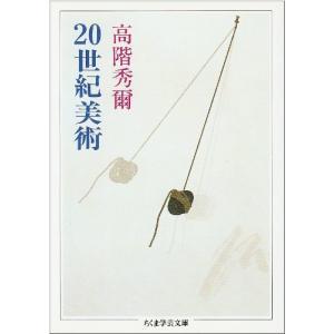 20世紀美術 高階 秀爾 B:良好 H0350B souiku-jp