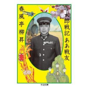 与太郎戦記ああ戦友 春風亭 柳昇 C:並 H0340B|souiku-jp