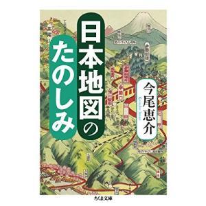 日本地図のたのしみ  今尾 恵介 B:良好 H0190B souiku-jp