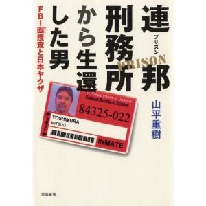 連邦刑務所(プリズン)から生還した男―FBI囮捜査と日本ヤクザ 山平 重樹 B:良好 G0850B|souiku-jp