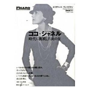 ココ・シャネル 時代に挑戦した炎の女 エリザベート・ヴァイスマン B:良好 E0070B|souiku-jp