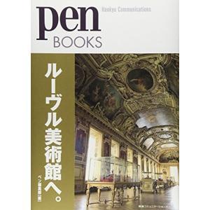 ペンブックス3 ルーヴル美術館へ。 ペン編集部 B:良好 D0680B|souiku-jp