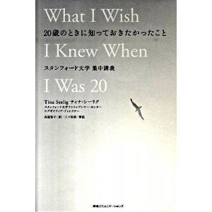20歳のときに知っておきたかったこと スタンフォード大学集中講義 ティナ・シーリグ B:良好 D04...