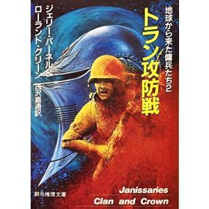トラン攻防戦―地球から来た傭兵たち 2  古沢 嘉通 C:並 H0190B souiku-jp