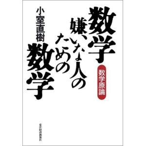 数学嫌いな人のための数学―数学原論 小室 直樹 C:並 E0820B souiku-jp