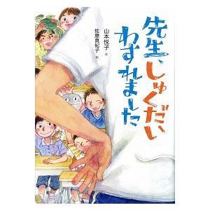 先生、しゅくだいわすれました 山本 悦子 B:良好 G1470B|souiku-jp