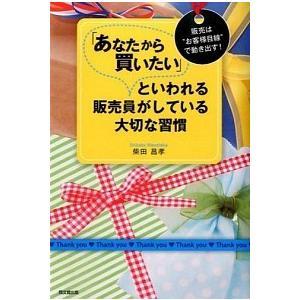「あなたから買いたい」といわれる販売員がしている大切な習慣 柴田 昌孝 B:良好 G0560B|souiku-jp