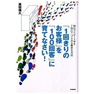 「1回きりのお客様」を「100回客」に育てなさい! 高田 靖久 A:綺麗 D0320B souiku-jp