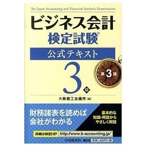 ビジネス会計検定試験公式テキスト3級〔第3版〕 大阪商工会議所 B:良好 F0320B souiku-jp