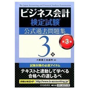 ビジネス会計検定試験公式過去問題集3級〔第3版〕 大阪商工会議所 A:綺麗 F0140B souiku-jp