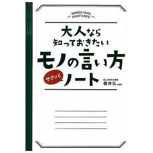 大人なら知っておきたいモノの言い方サクッとノート 櫻井 弘 A:綺麗 D0330B|souiku-jp