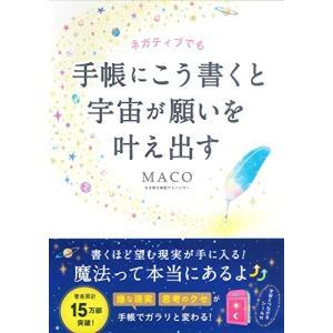 ネガティブでも手帳にこう書くと宇宙が願いを叶え出す MACO B:良好 D0850B|souiku-jp