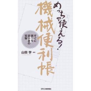 めっちゃ使える!機械便利帳―すぐに調べる設計者の宝物  山田 学 B:良好 J0451B souiku-jp