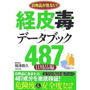 経皮毒データブック487 (日用品編) 稲津 教久(著) B:良好 G0410B|souiku-jp