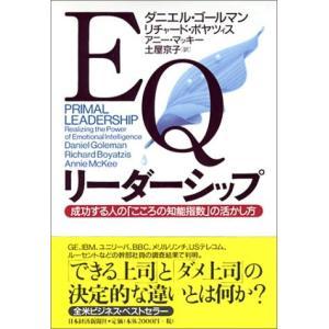 EQリーダーシップ 成功する人の「こころの知能指数」の活かし方 ダニエル ゴールマン B:良好 E0160B|souiku-jp