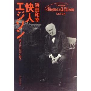 快人エジソン―奇才は21世紀に甦る 浜田 和幸 B:良好 G1070B souiku-jp