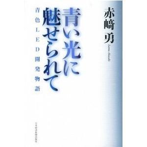 青い光に魅せられて 青色LED開発物語 赤崎 勇 C:並 F0750B|souiku-jp