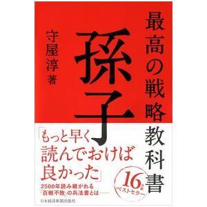 最高の戦略教科書 孫子 守屋 淳 B:良好 F0350B souiku-jp