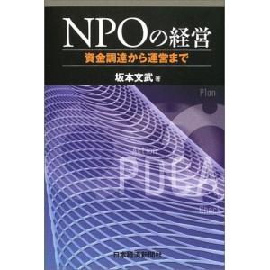 NPOの経営 資金調達から運営まで 坂本 文武 B:良好 D0140B