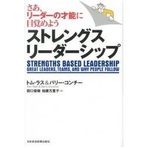 ストレングス・リーダーシップ―さあ、リーダーの才能に目覚めよう トム・ラス B:良好 G0470B souiku-jp