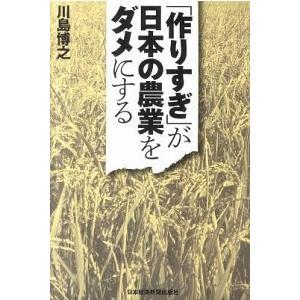 「作りすぎ」が日本の農業をダメにする 川島 博之 A:綺麗 E0330B|souiku-jp