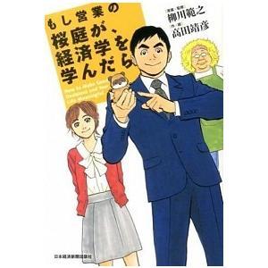 もし営業の桜庭が、経済学を学んだら 柳川 範之 B:良好 F0670B