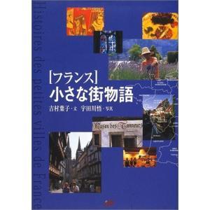 フランス 小さな街物語 単行本  吉村 葉子 B:良好 F0980B|souiku-jp