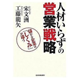 人材いらずの営業戦略 宋 文洲 B:良好 E0780B|souiku-jp