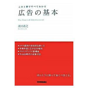 この1冊ですべてわかる 広告の基本 波田 浩之 B:良好 G1780B|souiku-jp