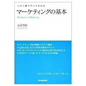 マーケティングの基本 安原 智樹 B:良好 G1250B|souiku-jp